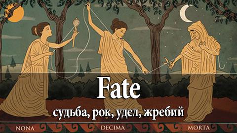10Fate