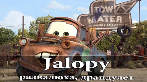 10Jalopy