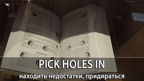 10Pick_Holes