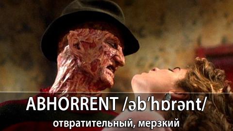 11Abhorrent