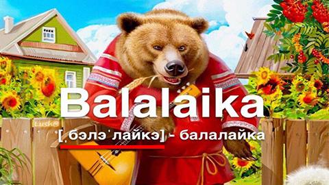 12Balalaika