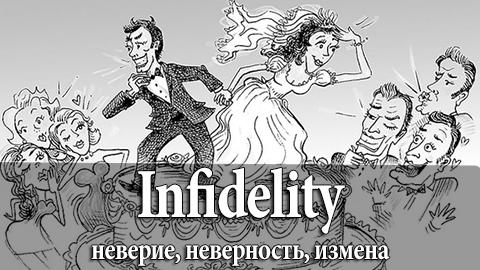 13Infidelity