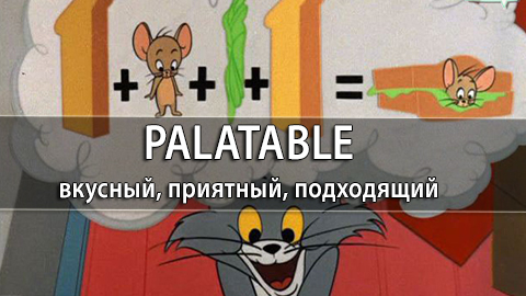 13Palatable