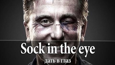 13Sock_in_the_Eye