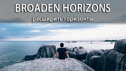 1Broaden_Horizons