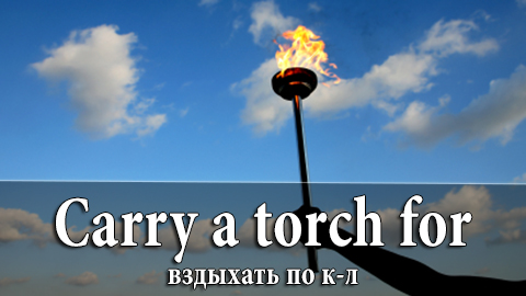 1Carry_a_torch_for