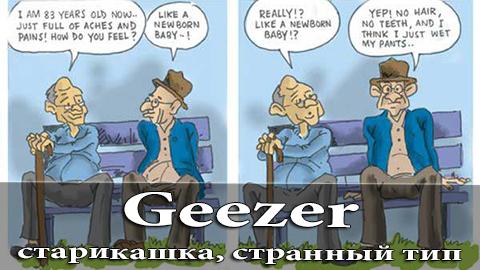 1Geezer