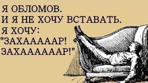 1Oblomov