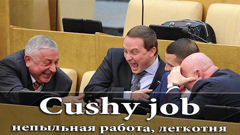 2Cushy_Job