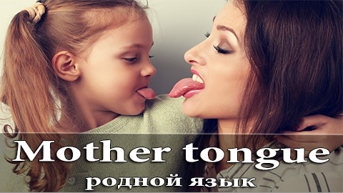 2Mother_Tongue