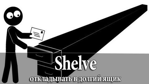 2Shelve