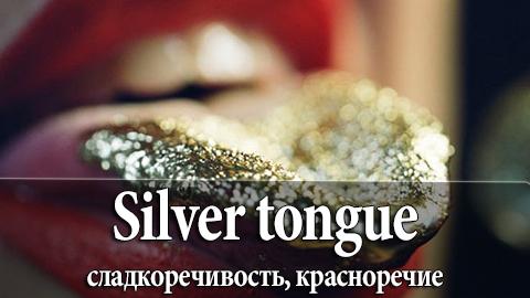2Silver_Tongue