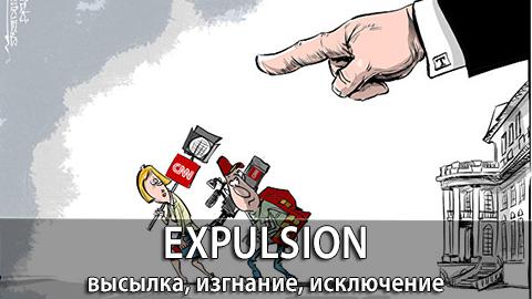 3Expulsion