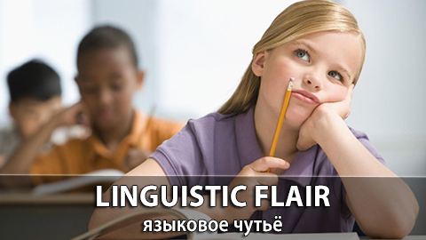 3Linguistic_Flair