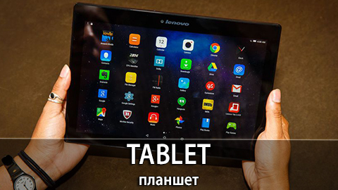3Tablet
