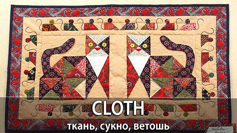 4Cloth