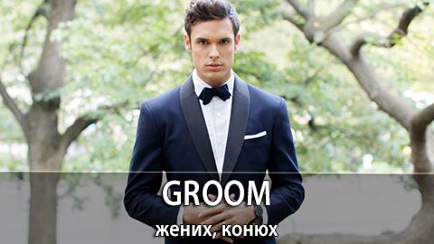 4Groom