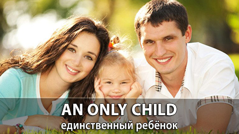 4Only_Child