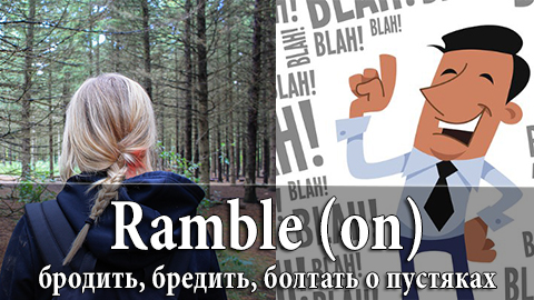 4Ramble_On