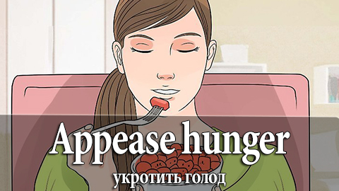 5Appease_Appetite