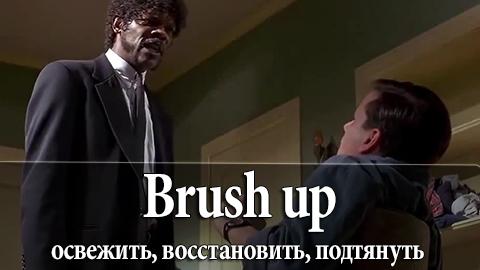 5Brush_Up