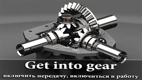 5Get_Into_Gear