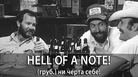 5Hell_of_a_Note