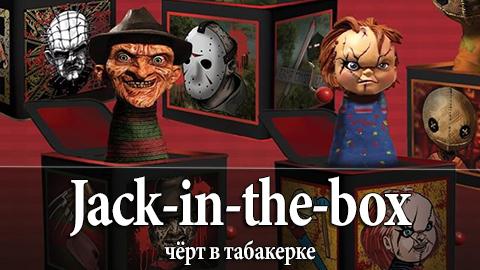5Jack_Box