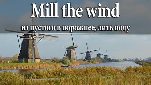 5Mill_Wind