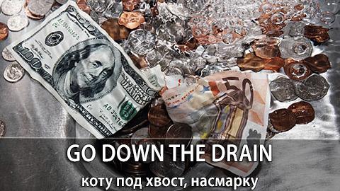 6Down_the_Drain