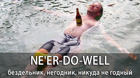 6Never_do_well