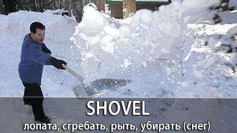 6Shovel