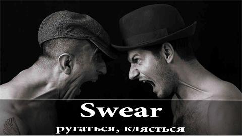 6Swear