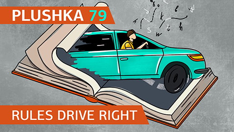 79Rules_Drive_Right