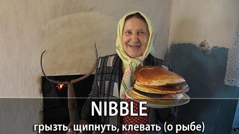7Nibble