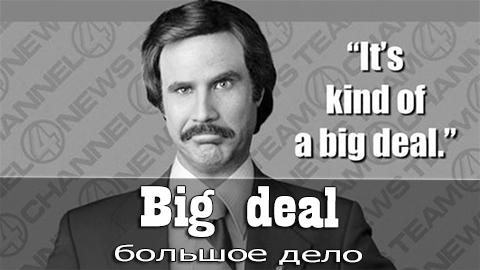 8Big_Deal