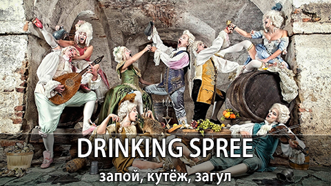 8Drinking_Spree
