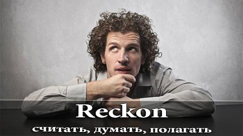 8Reckon