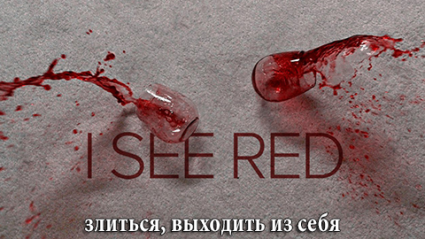 8See_Red
