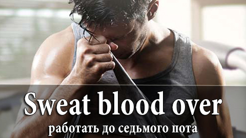 8Sweat_blood_over