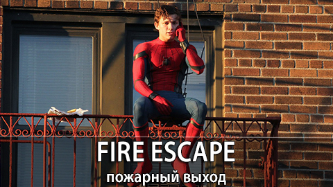9Fire_Escape