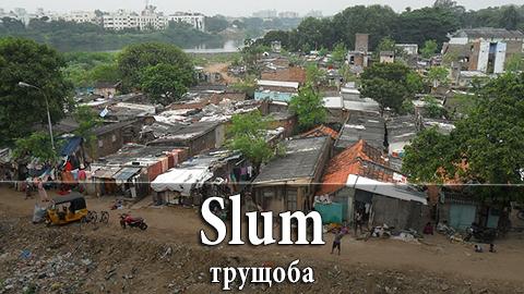 9Slum