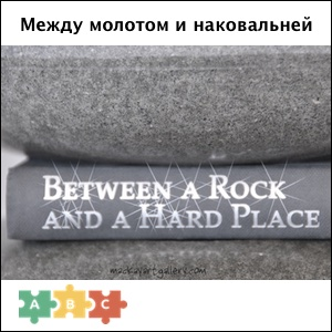 puzzle_a_rock_and_a_hard_place