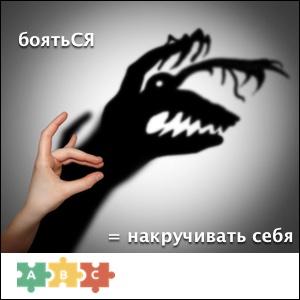puzzle_boyatsya