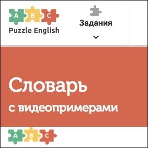 puzzle_dic