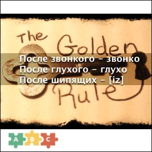 puzzle_golden_rule_1