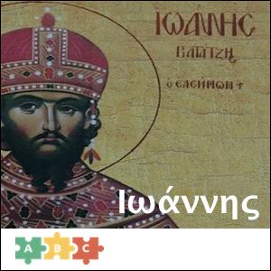 puzzle_greek_ivan