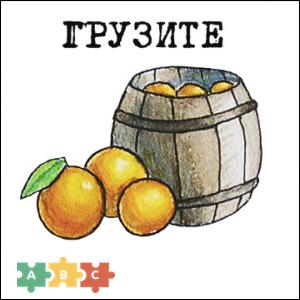 puzzle_gruzite
