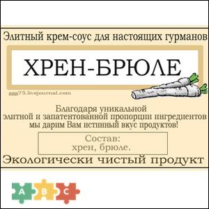 puzzle_hren