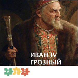 puzzle_ivan_iv
